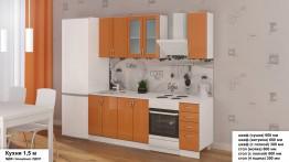 Кухонный гарнитур МДФ 1,5 м.