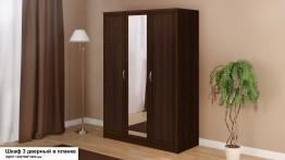Шкаф для одежды 3-х дверный в планке