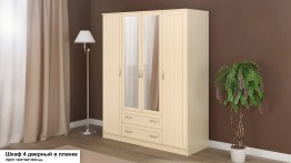 Шкаф для одежды 4-х дверный в планке