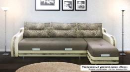 Угловой диван Леон увеличенный