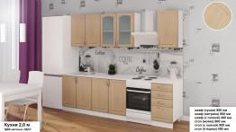 Кухонный гарнитур МДФ 2,0 м.