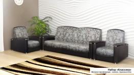 Набор мебели Классика