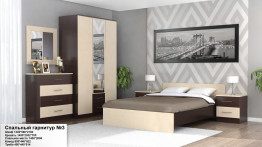 Набор мебели для спальни № 3