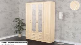 Шкаф для одежды 4-х дверный МДФ с ящиками мат.